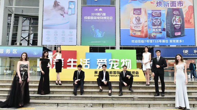 Chengdu International Pet Expo