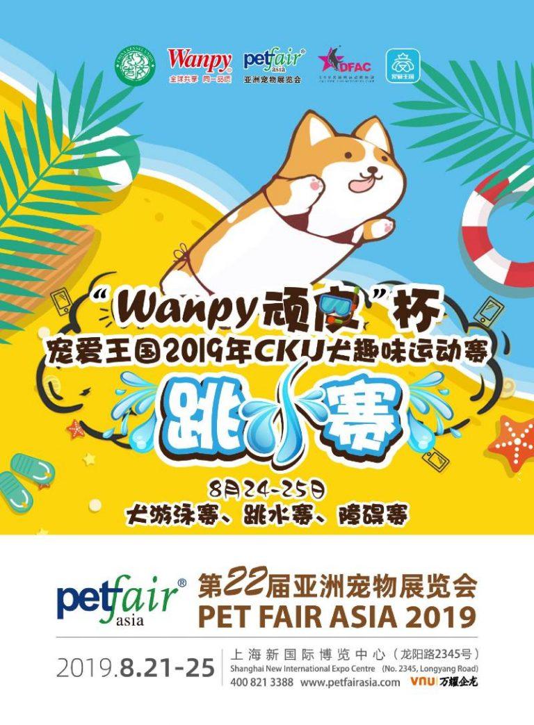 CKU Dog Olympics