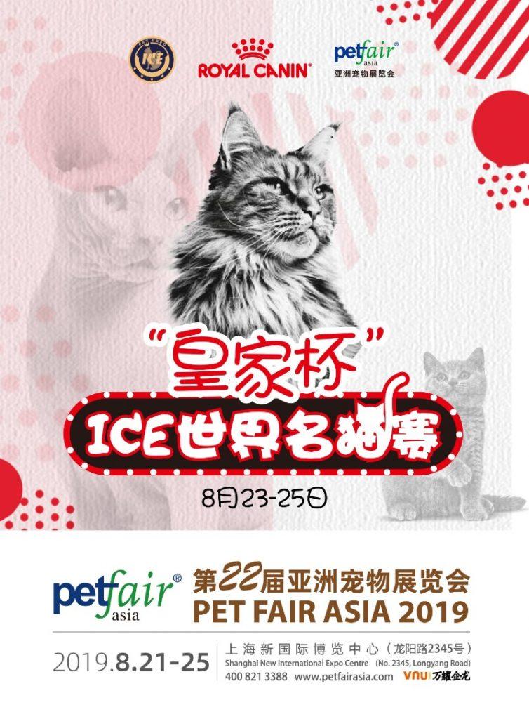 ICE cat show