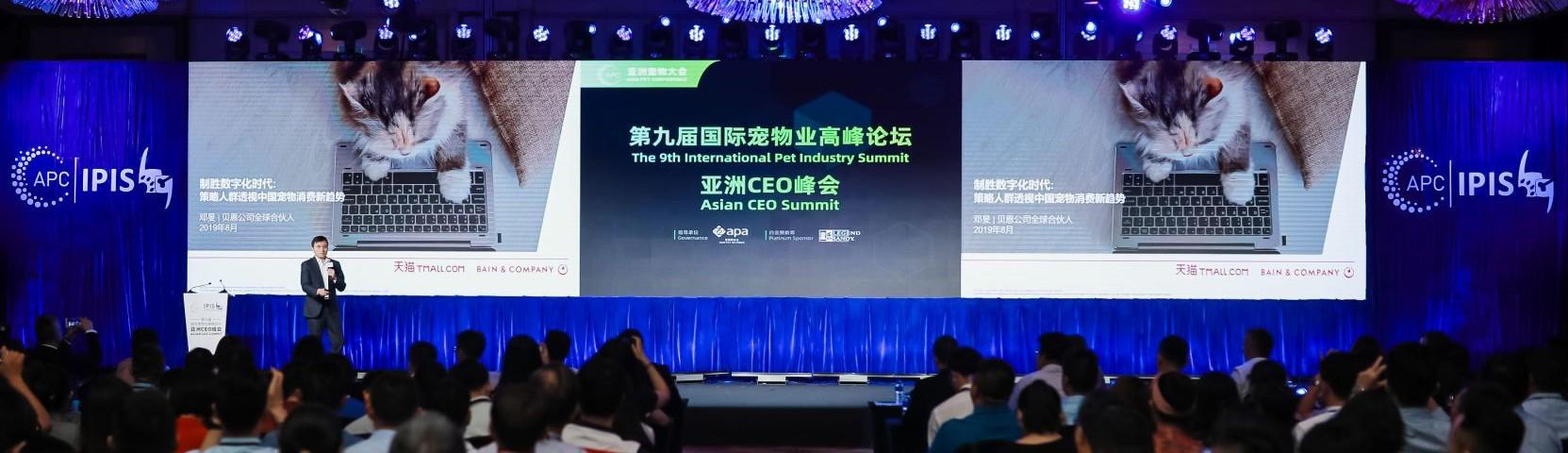 International Pet Industry Summit